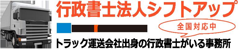 愛知県名古屋市の運送業許可なら行政書士法人シフトアップ